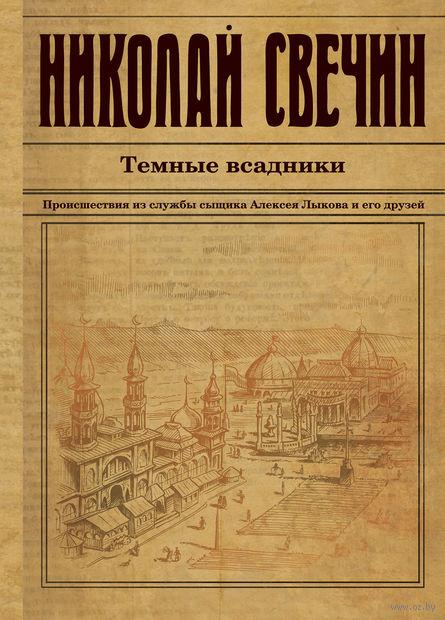 Темные всадники. Николай  Свечин
