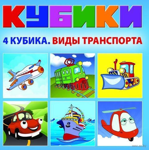 """Кубики """"Виды транспорта"""" (4 шт)"""