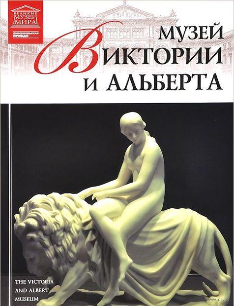 Музей Виктории и Альберта. Т. Акимова
