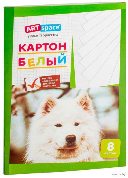 Картон белый А4 (8 листов)