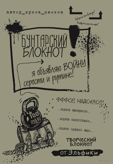 Бунтарский блокнот. Я объявляю войну серости и рутине!. Ирина Семина
