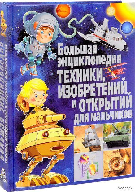 Большая энциклопедия техники, изобретений и открытий для мальчиков — фото, картинка
