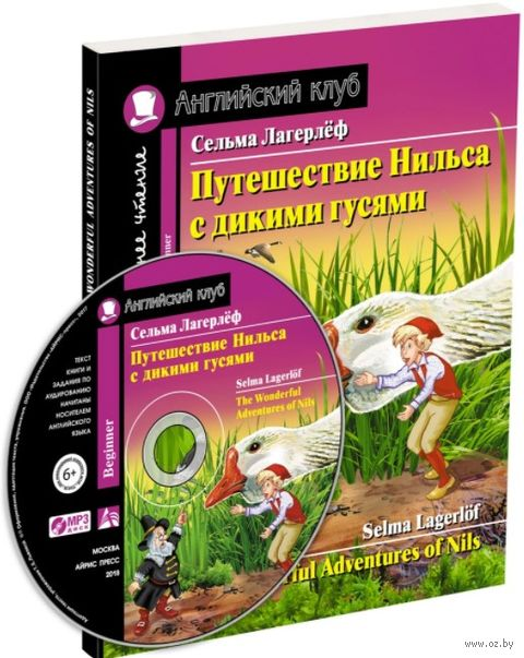The Wonderful Adventures of Nils (+ CD) — фото, картинка