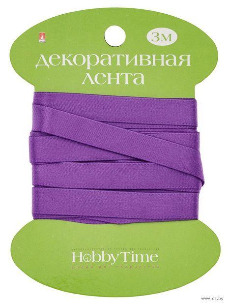 """Лента атласная """"Hobby Time"""" (фиолетовая; 9 мм; 3 м) — фото, картинка"""