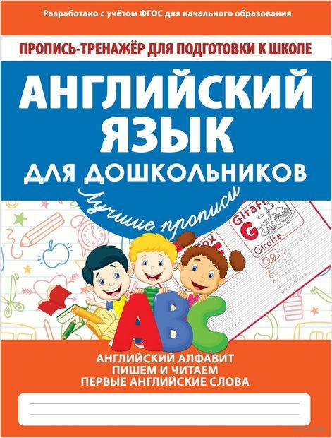 Английский язык для дошкольников — фото, картинка