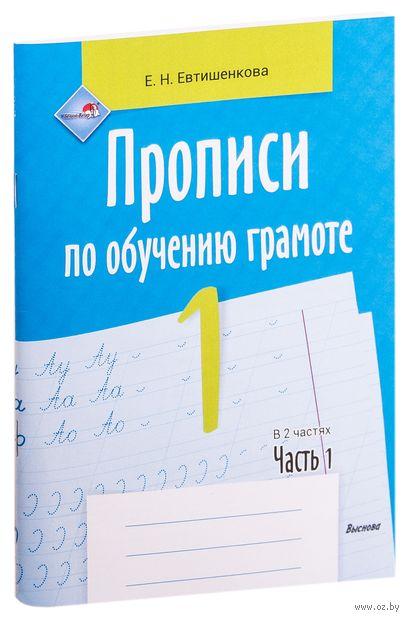 Прописи по обучению грамоте. 1 класс. В 2-х частях. Часть 1 — фото, картинка