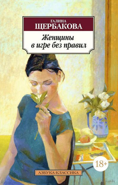 Женщины в игре без правил (м). Галина Щербакова