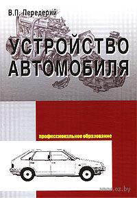 Устройство автомобиля. Виктор Передерий