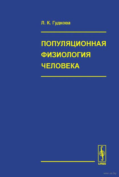 Популяционная физиология человека. Людмила  Гудкова