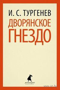 Дворянское гнездо (м). Иван Тургенев