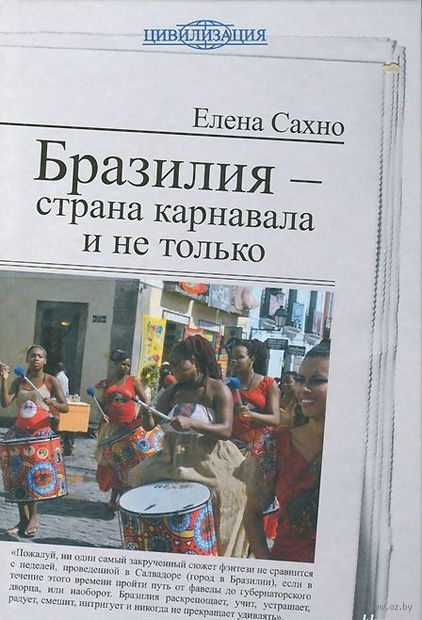 Бразилия - страна карнавала и не только. Елена Сахно