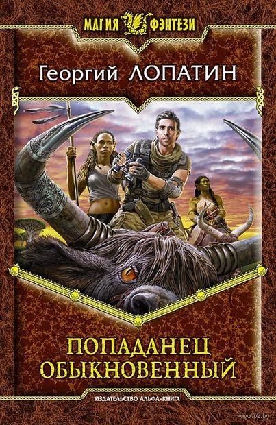 Попаданец обыкновенный (книга первая). Георгий Лопатин