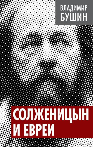Солженицын и евреи. Владимир Бушин