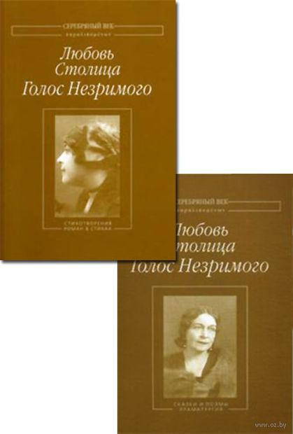 Голос Незримого (комплект из 2 книг). Любовь Столица