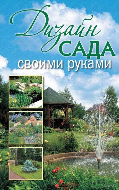 Дизайн сада своими руками. Анастасия Красичкова