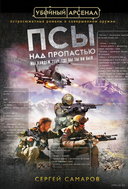 Псы над пропастью (м). Сергей Самаров