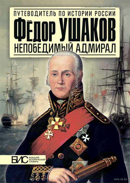 Федор Ушаков. Непобедимый адмирал. Игорь Курукин