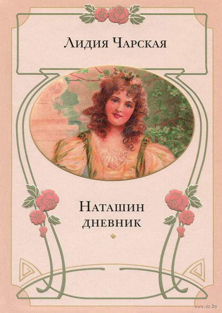 Наташин дневник. Лидия Чарская