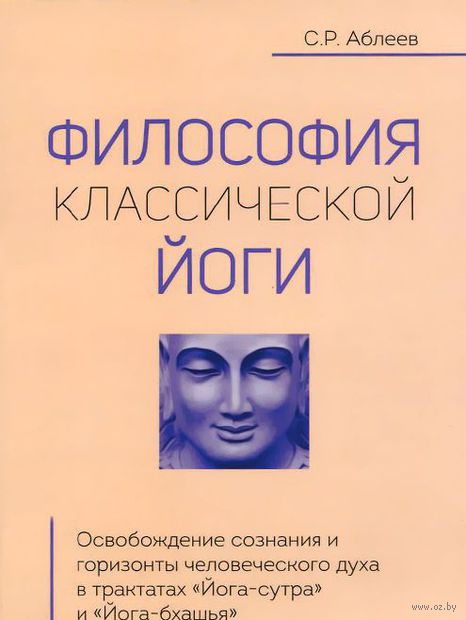 Философия классической йоги. Сергей Аблеев