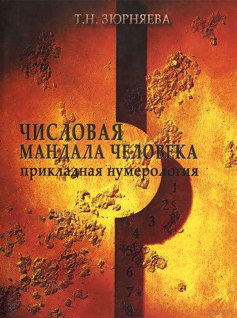 Числовая мандала человека. Тамара Зюрняева