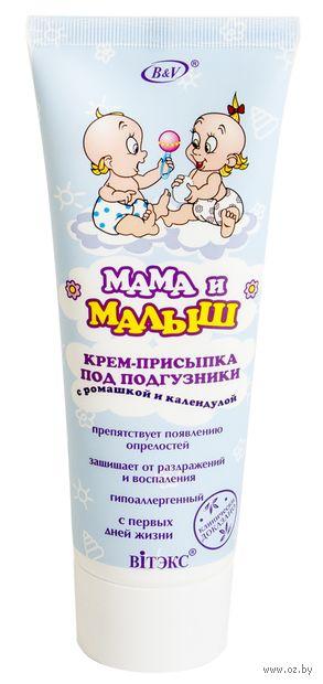 """Крем под подгузник детский """"Мама и малыш. Ромашка и календула"""" (75 мл) — фото, картинка"""