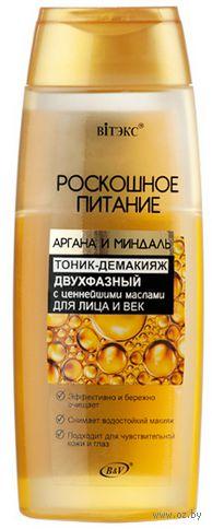 """Тоник для снятия макияжа """"Двухфазный"""" (150 мл)"""