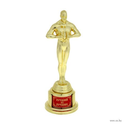 """Статуэтка пластмассовая """"Оскар. Лучший из лучших"""" (66х63х185 мм)"""
