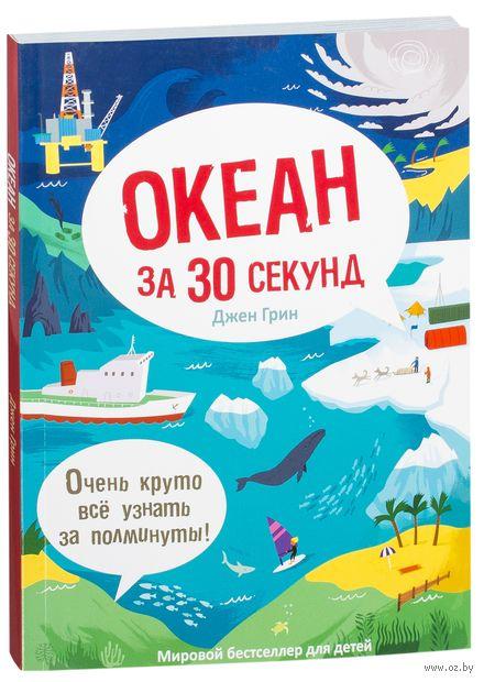 Океан за 30 секунд