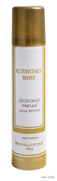 """Дезодорант парфюмированный для женщин """"Кузнецкий мост"""" (спрей; 75 мл) — фото, картинка"""