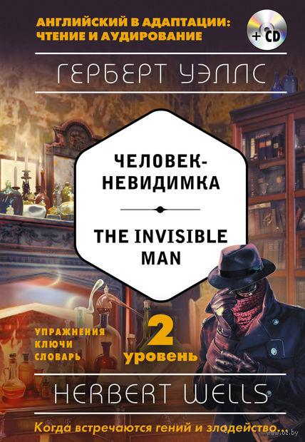 Человек-невидимка. 2-й уровень (+ CD) (м) — фото, картинка