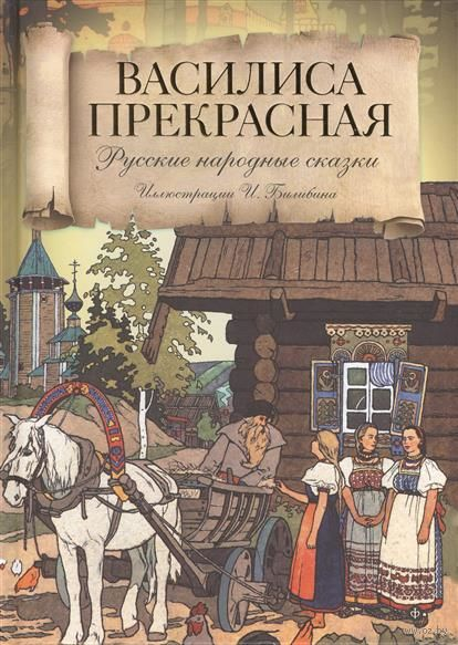 Василиса Прекрасная — фото, картинка