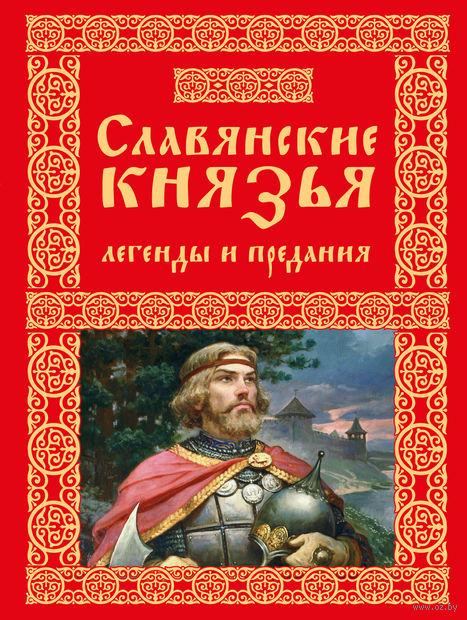 Славянские князья. Легенды и предания — фото, картинка
