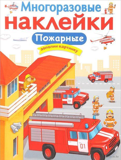 Пожарные. Многоразовые наклейки — фото, картинка