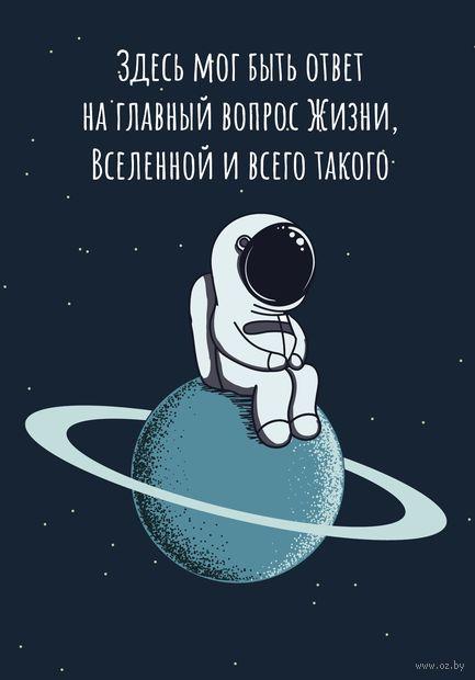 """Открытка """"Космос"""" — фото, картинка"""