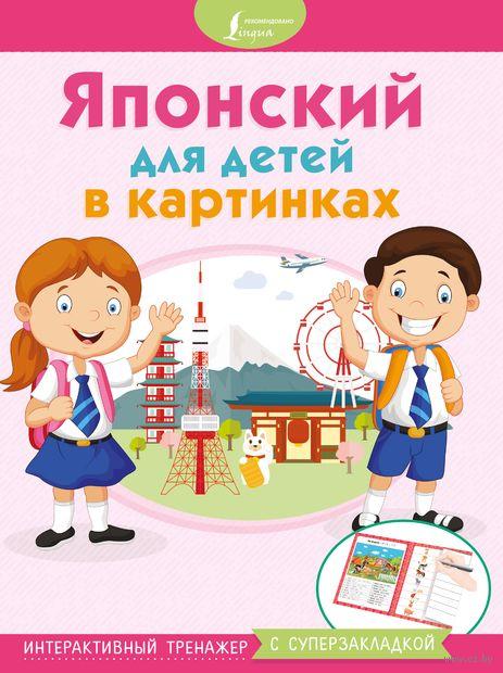 Японский для детей в картинках — фото, картинка