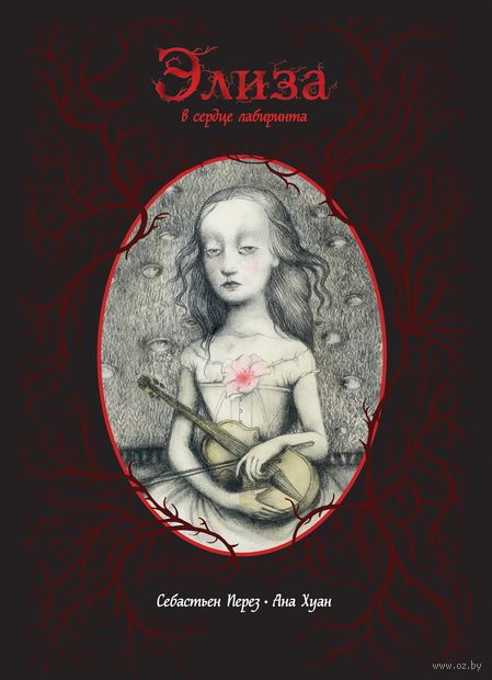 Элиза в сердце лабиринта — фото, картинка