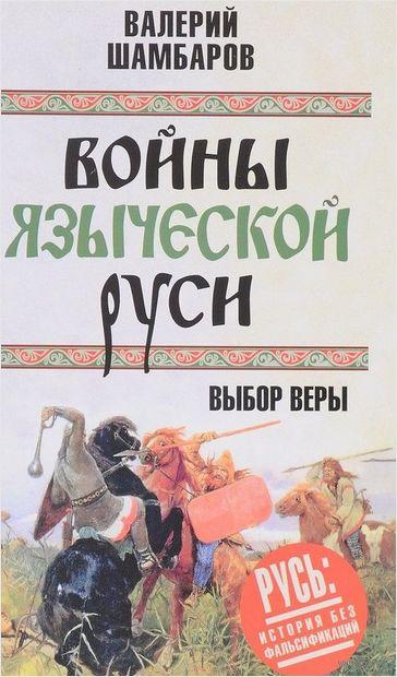 Войны языческой Руси. Выбор веры — фото, картинка