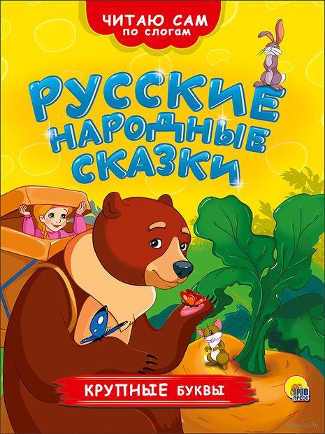 Русские народные сказки — фото, картинка