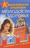 Кремлевские секреты молодости и здоровья — фото, картинка