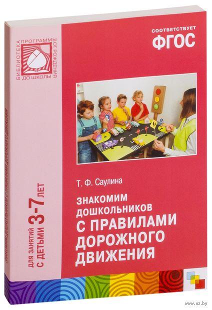 Знакомим дошкольников с правилами дорожного движения. Для занятий с детьми 3-7 лет. Тамара Саулина