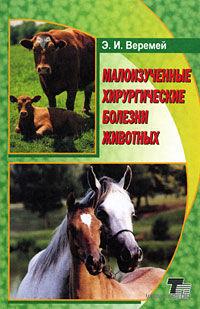 Малоизученные хирургические болезни животных — фото, картинка