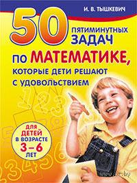 50 пятиминутных задач по математике. И. Тышкевич