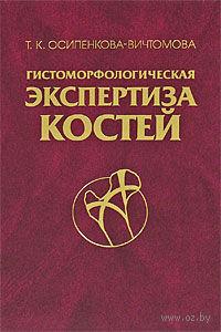 Гистоморфологическая экспертиза костей. Тамара Осипенкова