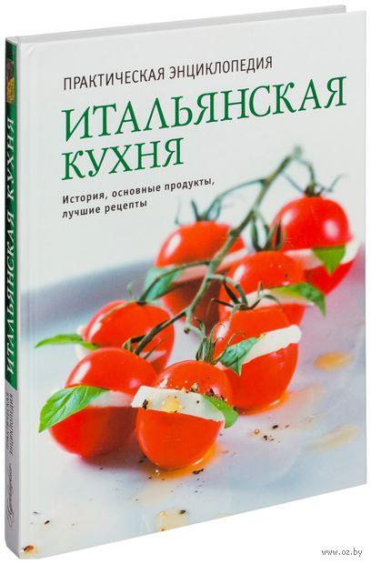 Итальянская кухня. Практическая энциклопедия — фото, картинка