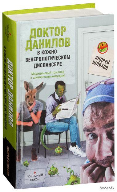 Доктор Данилов в кожно-венерологическом диспансере — фото, картинка