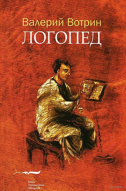 Логопед. Валерий Вотрин