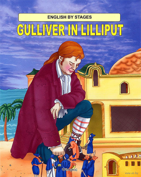 Gulliver in Lilliput. Джонатан Свифт