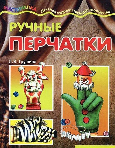 Ручные перчатки. Театр на пальчиках. Людмила Грушина