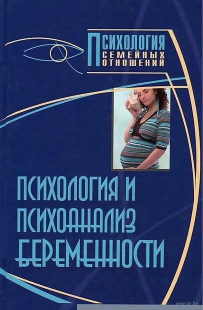 Психология и психоанализ беременности
