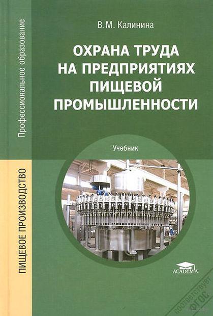 Охрана труда на предприятиях пищевой промышленности. Валентина Калинина
